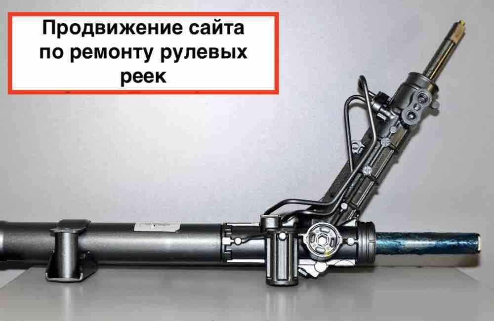 Продвижение сайта по ремонту рулевых реек