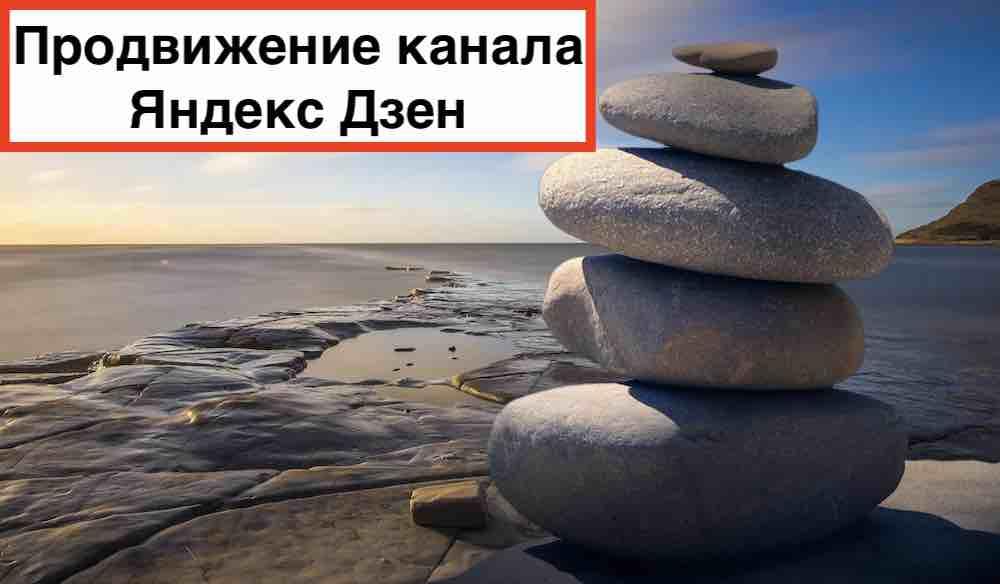 Продвижение в Яндекс Дзен
