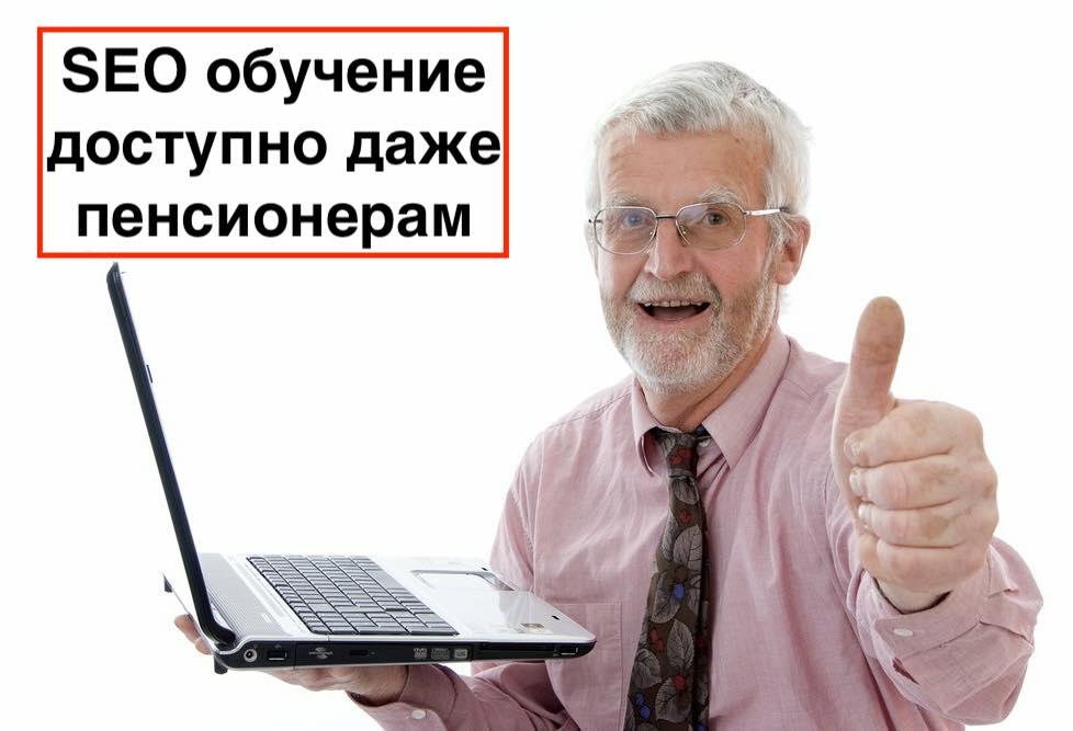 SEO продвижение сайтов обучение