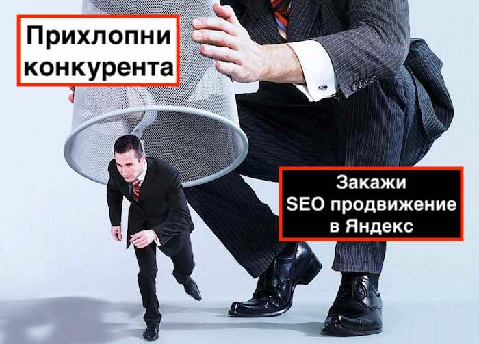 SEO продвижение сайтов стоимость