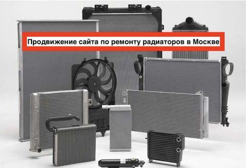 Продвижение сайта ремонтрадиатора.рф на WordPress
