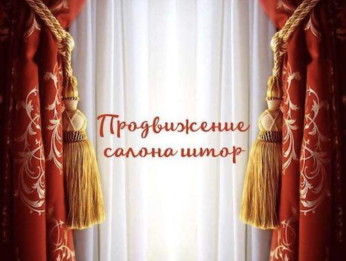 Продвижение сайта shtory-design.ru на wordpress