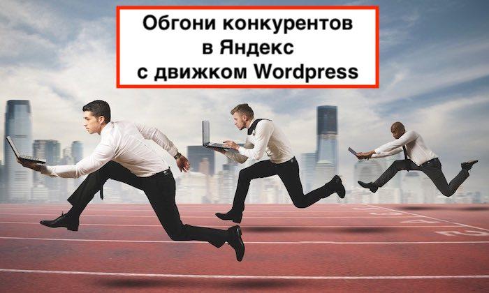 SEO продвижение сайта Wordpress