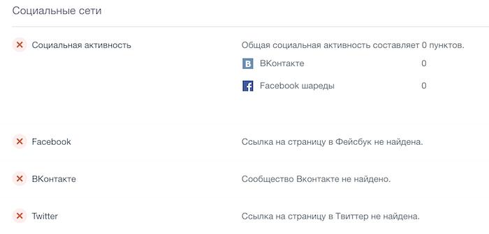 Яндекс продаёт места в органической выдаче 6