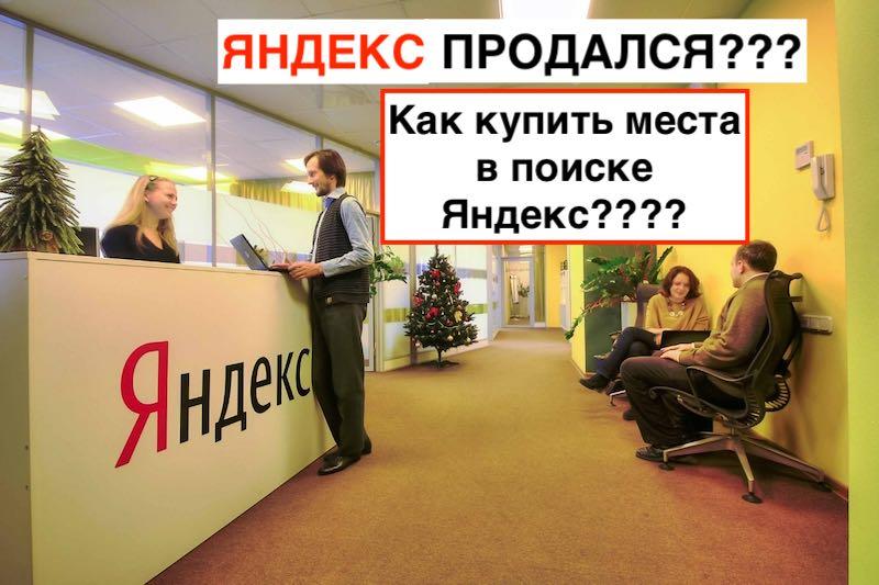 Яндекс продаёт места | Или это ошибка???
