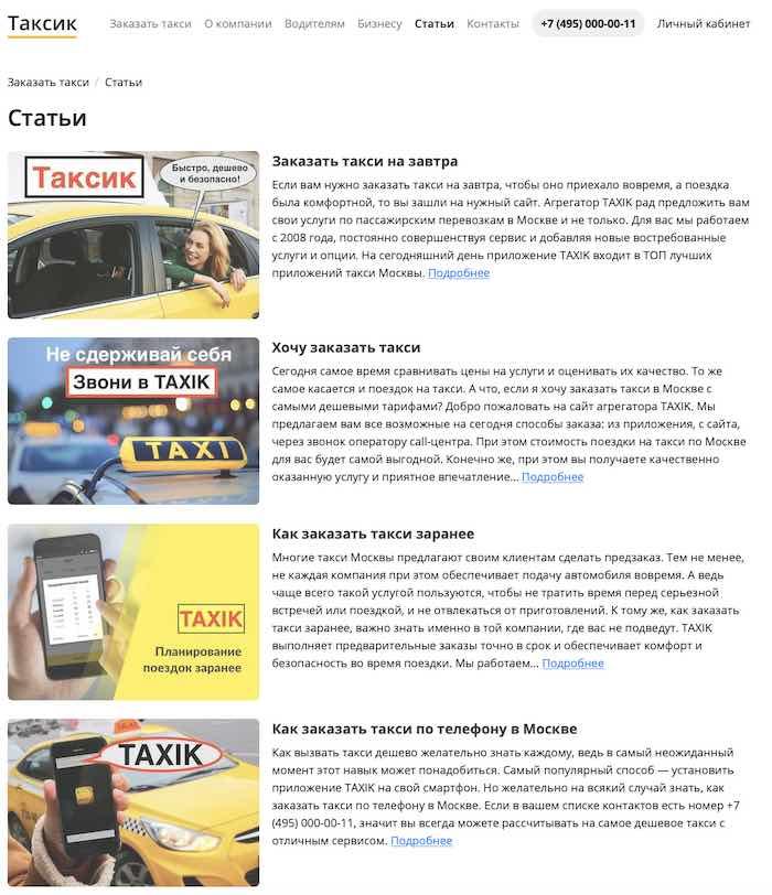 Начало работ по продвижению сайта такси 3
