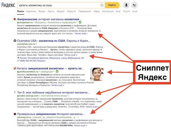 Оптимизация сниппета Яндекс