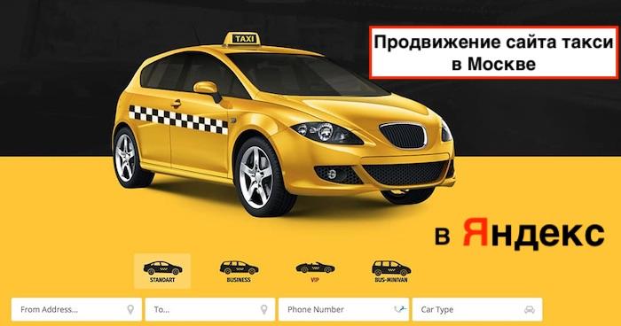 Продвижение сайта такси в Москве