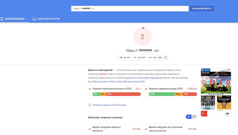 proverka-skorosti-sajta-2