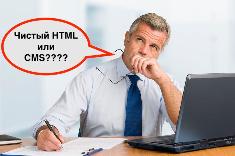 Сайт на чистом html | Лучший вариант для обгона конкурентов