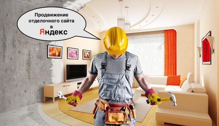 Продвижение сайтов по элитному ремонту квартир