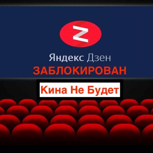 Заблокирован канал Яндекс Дзен | За что, не знает сам Дзен!
