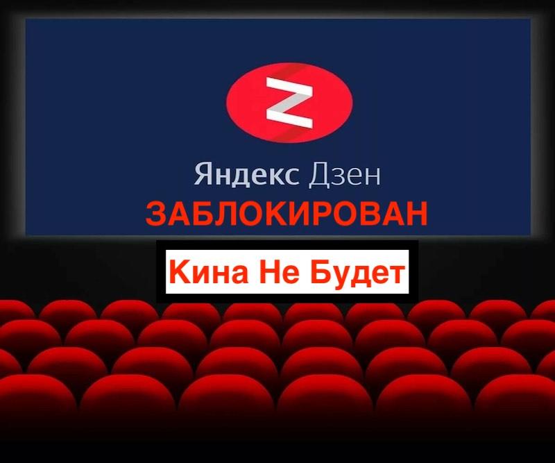 Канал Яндекс Дзен заблокирован