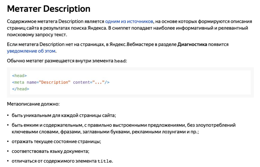 Что говорит о мета теге description сам Яндекс