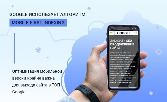 Mobile first index | Новый алгоритм Google