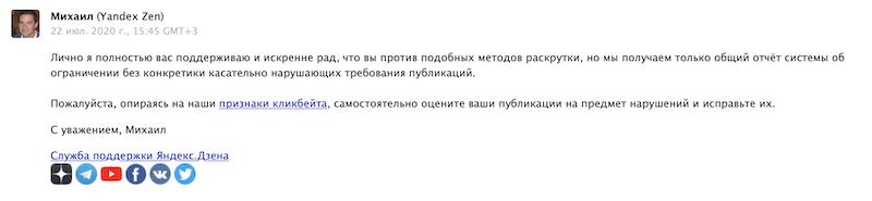ответ технической поддержки Яндекс Дзен 2