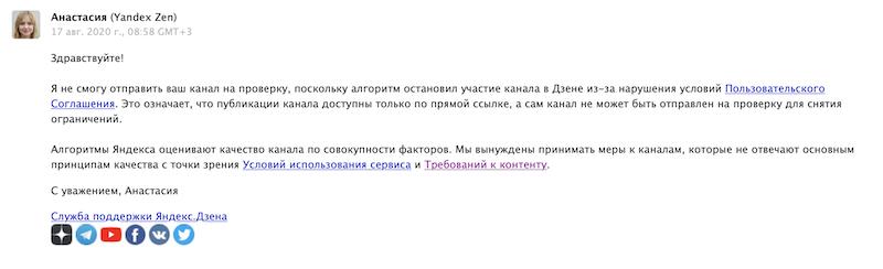 ответ технической поддержки Яндекс Дзен 3