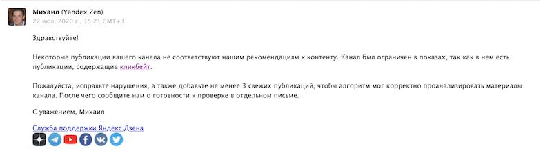 ответ технической поддержки Яндекс Дзен