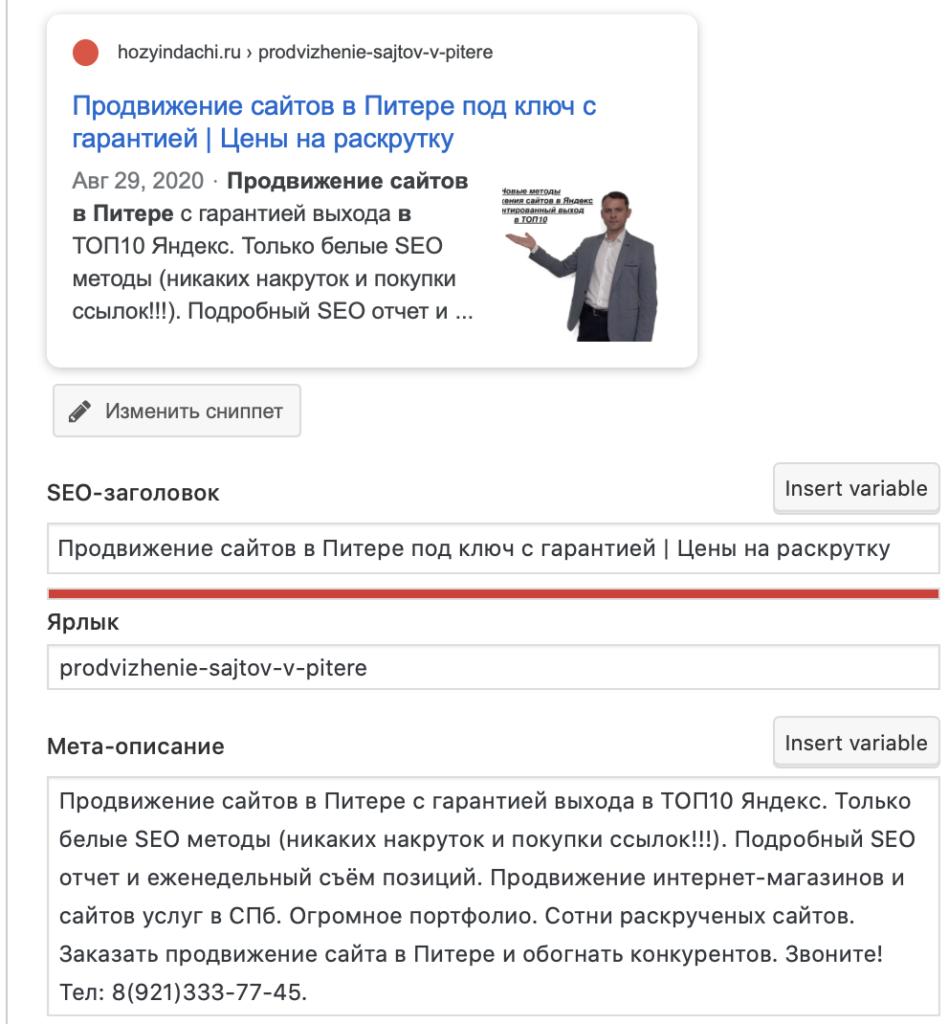 Яндекс формирует мета тег description самостоятельно