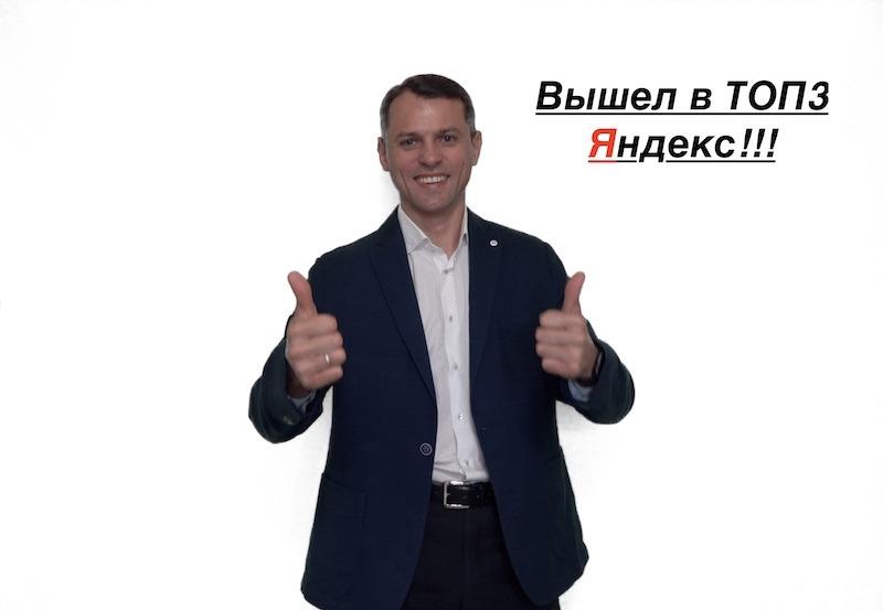 Мой сайт вышел в ТОП10 Яндекс | Ура товарищи!!!