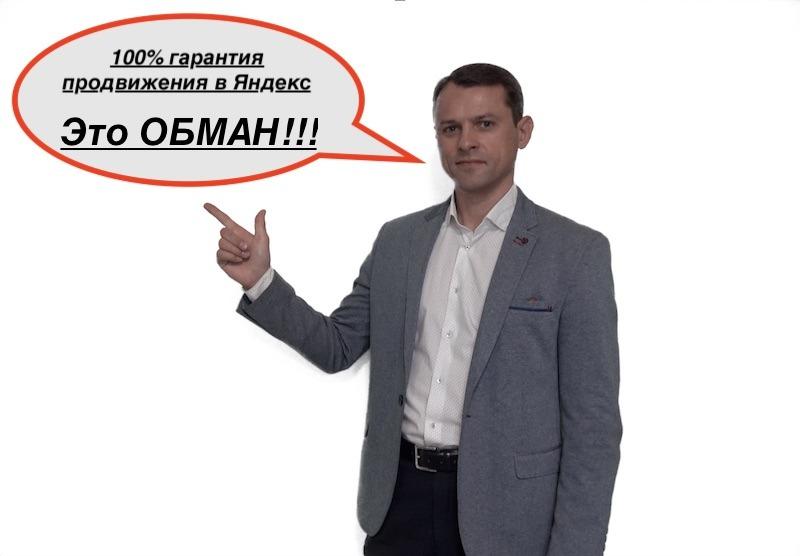 Гарантии продвижения сайта в Яндекс - это 100% обман