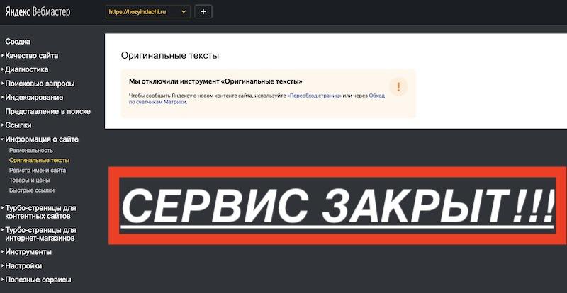 Оригинальные тексты Яндекс больше не работают