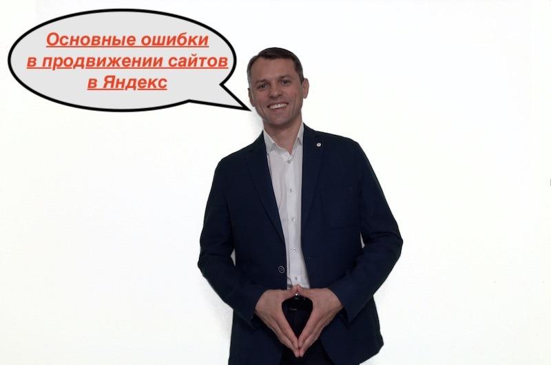 Продвижение сайта в Яндекс и основные ошибки