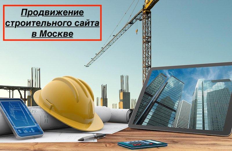 Продвижение строительного сайта в Москве | Мой новый кейс