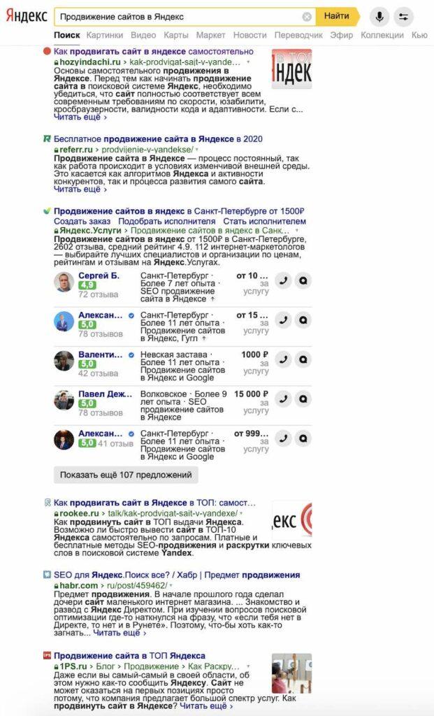 Рейтинг лучших SEO компаний 2