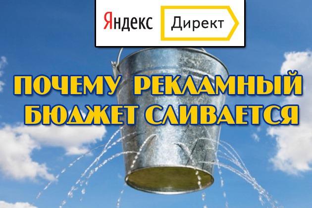 Яндекс Директ без SEO деньги на ветер | Скликивание Яндекс Директ