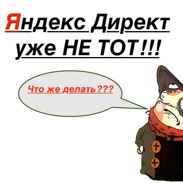 Эффективность Яндекс Директ
