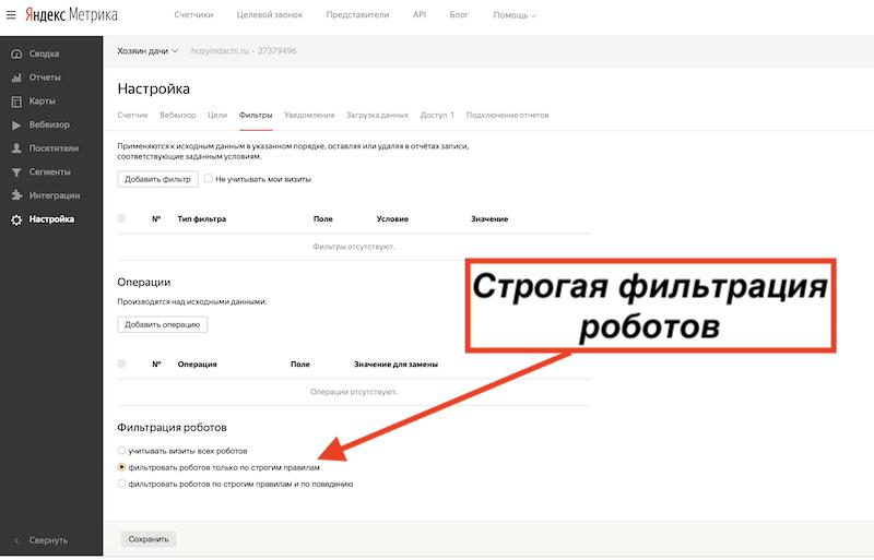 Фильтрация роботов в Яндекс Метрике