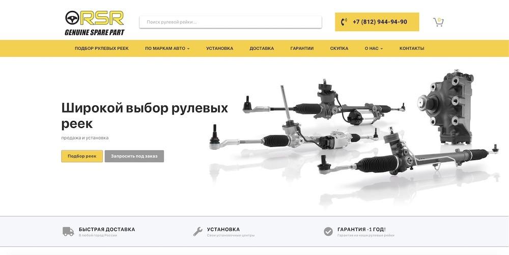 Продвижение интернет-магазина в СПб по продаже рулевых реек