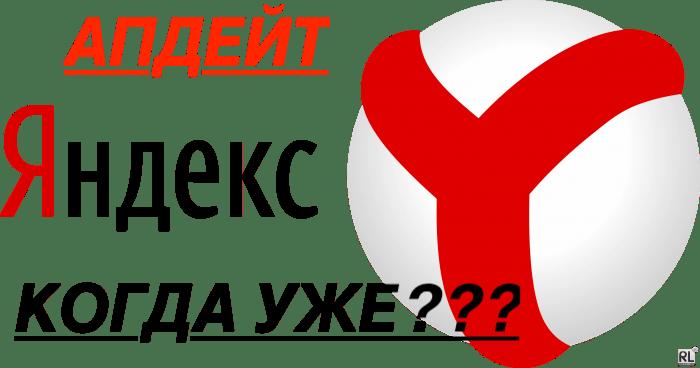 Почему Яндекс не обновляет выдачу | Когда будет апдейт