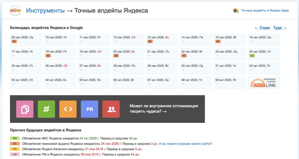 последние апдейты Яндекс
