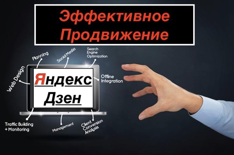 Продвижение канала Яндекс Дзен