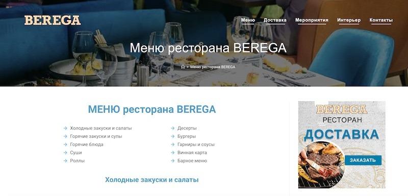 Продвижение сайта ресторана в интернете