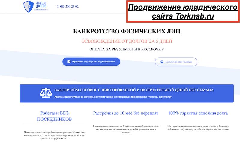 Продвижение юридического сайта в Москве