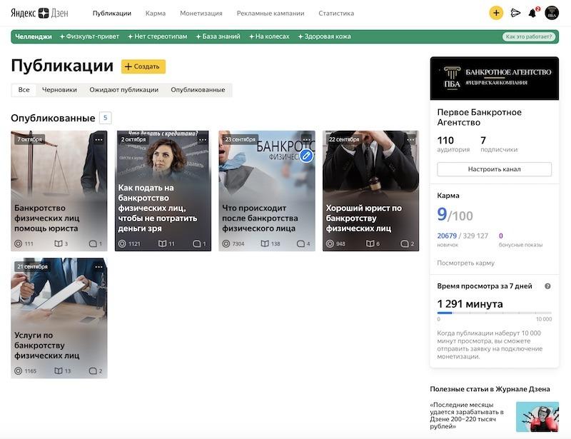 Раскрутка канала Яндекс Дзен