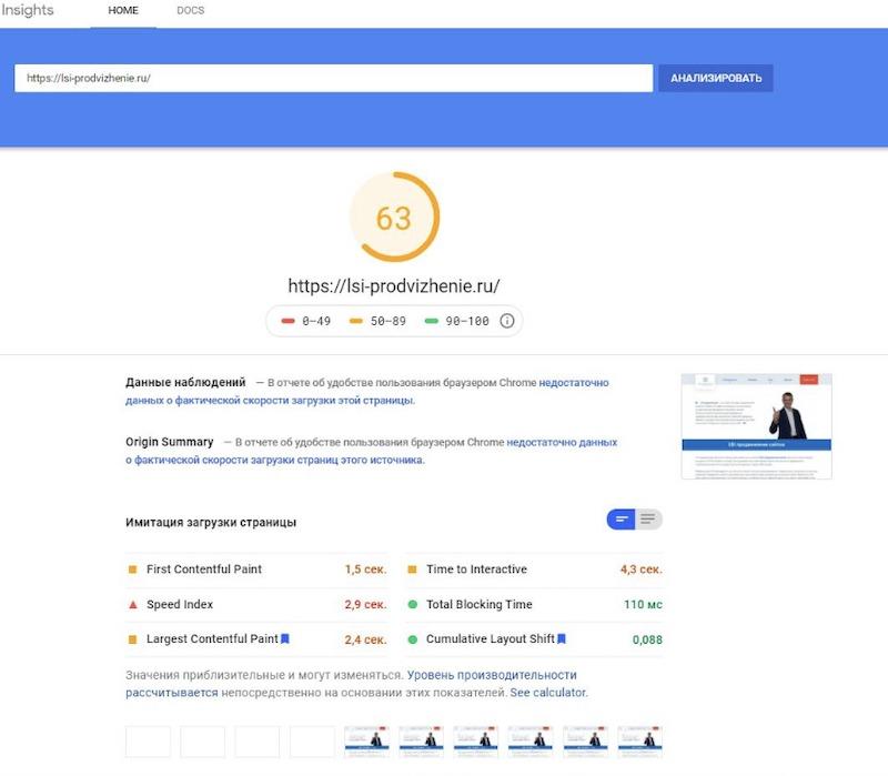 Скорость сайта без счетчика Яндекс Метрики 2