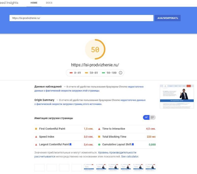 Скорость сайта со счетчиком Яндекс Метрики 2