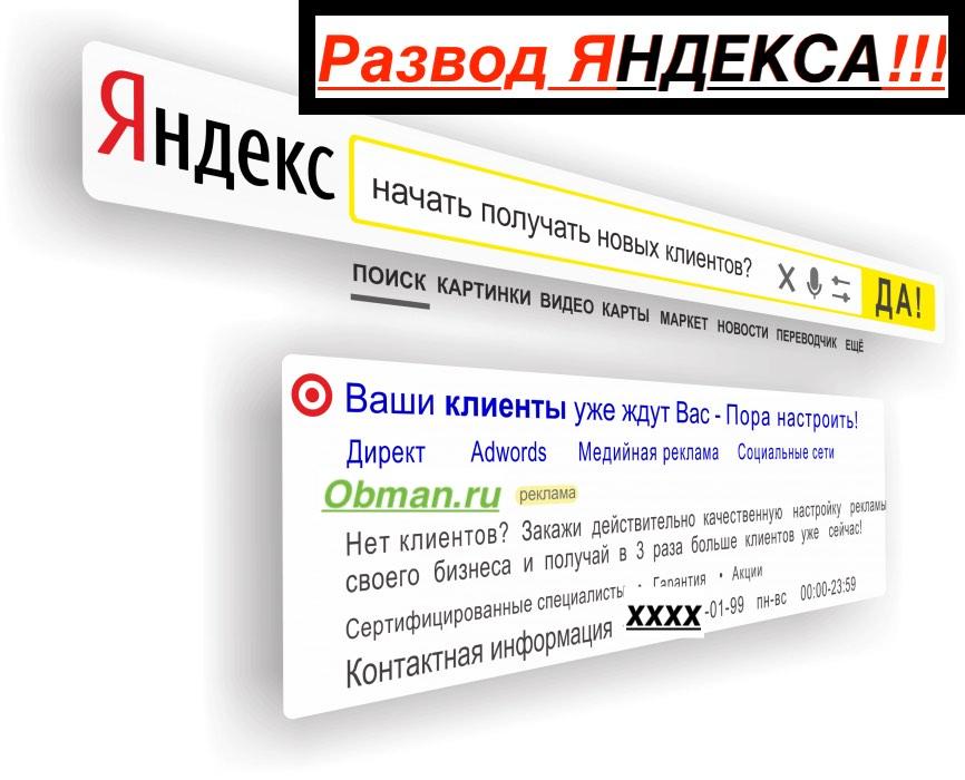 Влияет ли Яндекс Директ на продвижение сайта