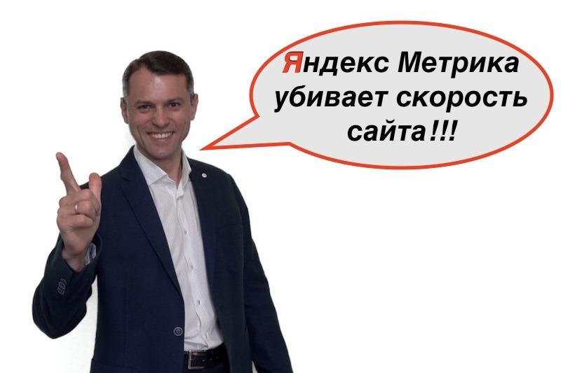 Яндекс Метрика тормозит скорость сайта