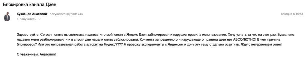 Яндекс Дзен блокирует каналы сам не знает за что