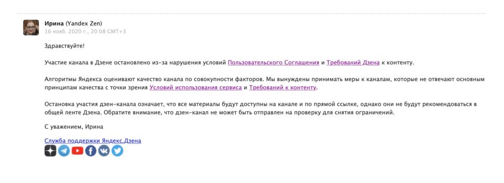 Яндекс Дзен блокирует каналы сам не знает за что 2