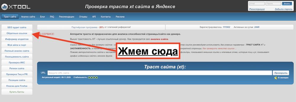 Как проверить внешние ссылки на сайт бесплатно