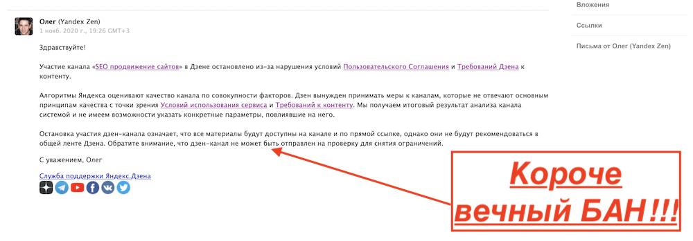 Как разблокировать канал Яндекс Дзен ответ техподдержки