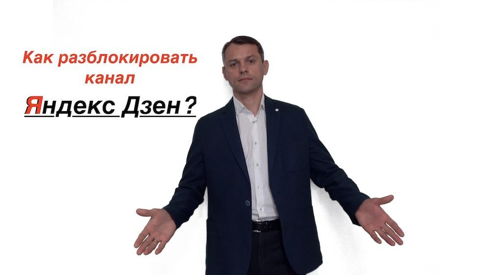 Как разблокировать Яндекс Дзен