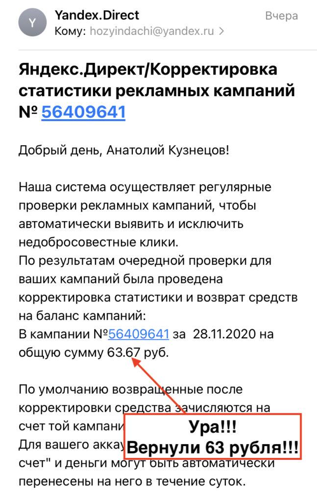 Недействительные клики в Яндекс Директ