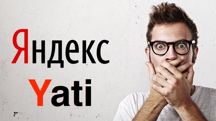 Новая технология анализа текста Яндекс Yati